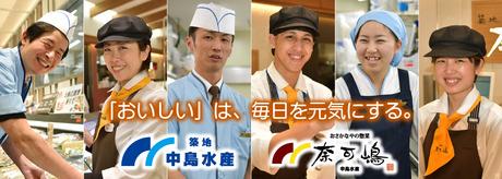 ◇お寿司が好きな方大歓迎◇鮨製造・品出しスタッフ募集!≪作る→並べる≫かんたんワーク!